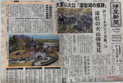 伊豆新聞の一面に一茶一酒の記事を掲載して戴きましたのでご紹介