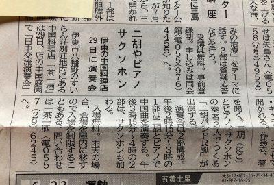 またまた伊豆新聞様に一茶一酒の話題を取り上げて戴きました