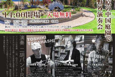 伊豆高原一茶一酒にて行われる日中交流演奏会の追加情報です