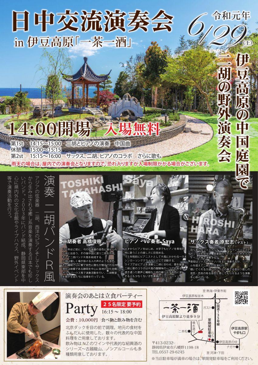 6月29日に伊豆高原一茶一酒にて日中交流演奏会を行います