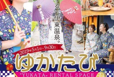 夏の伊東市伊豆高原の締めのレジャーはゆかたびで観光しよう