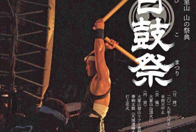 第2回!伊東市伊豆高原の大室山で山日鼓祭が開催されます