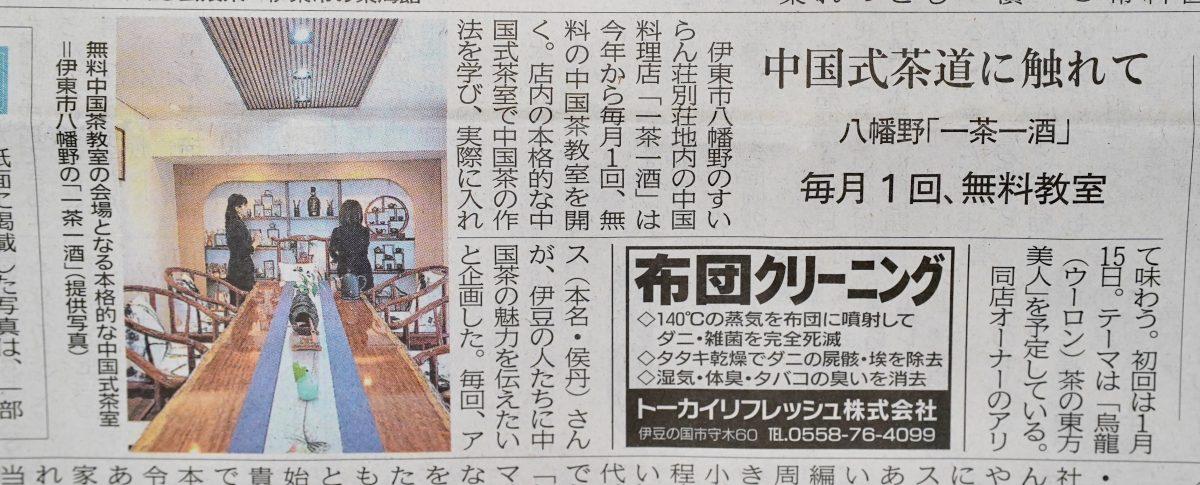 伊豆高原一茶一酒で行われた無料中国茶教室の満員の御礼